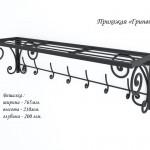 1083362751_w640_h2048_veshalka_grinvich